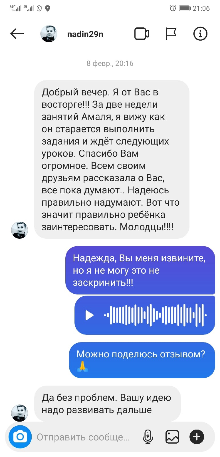 Отзыв о языковой студии ILoveEng